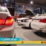 اسعار صيانة سيارات bmw