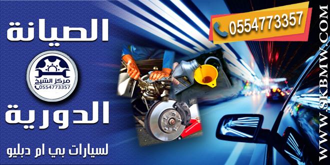 الصيانة-الدوورية-لسيارات-BMW