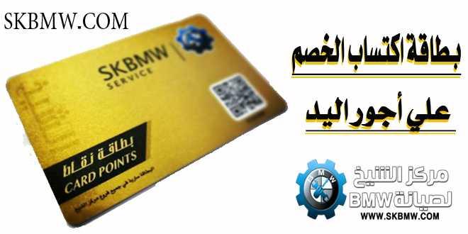 بطاقة نقاط اكتساب مركز الشيخ