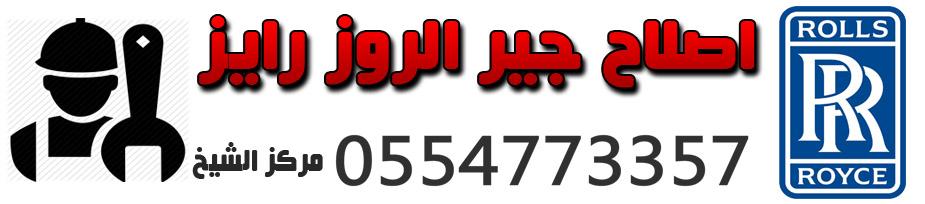 اصلاح جير روز رايز بمدينة الرياض