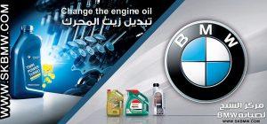 تغيير زيت المحرك لسيارات BMW