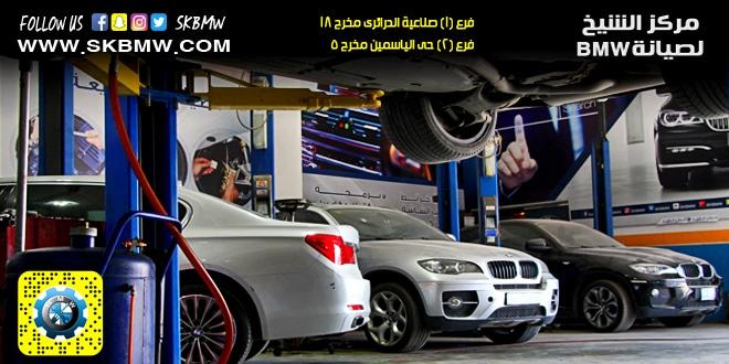 حجز موعد صيانة بي ام دبليو بالرياض لدي مركز الشيخ لصيانة سيارت Bmw