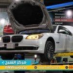 صيانة BMW الفئة السابعة