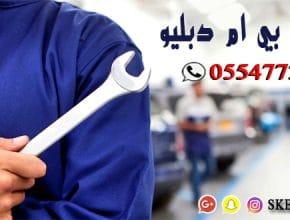 صيانة بي ام دبليو مركز الشيخ