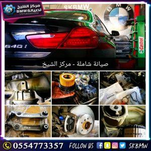 صيانة BMW شمال الرياض