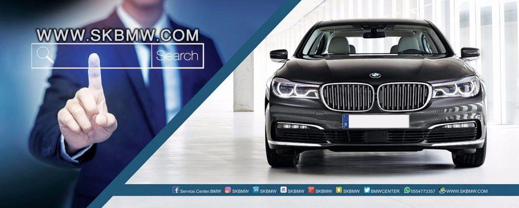 صيانة BMW بالرياض