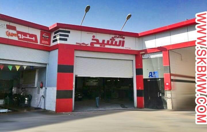 صيانة بي ام دبليو شمال الرياض