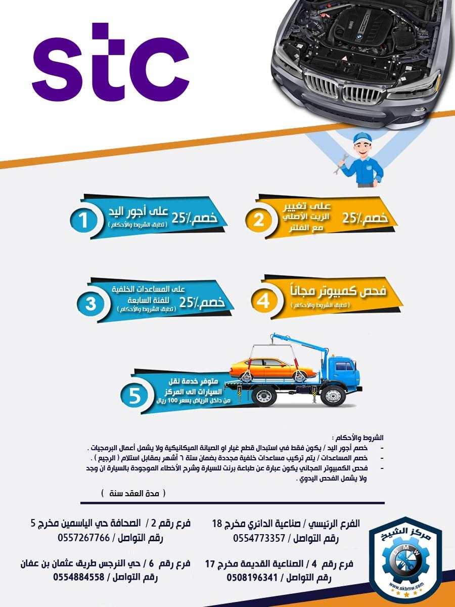 عرض خاص لعملاء التميز STC