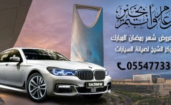 عروض وخصومات BMW