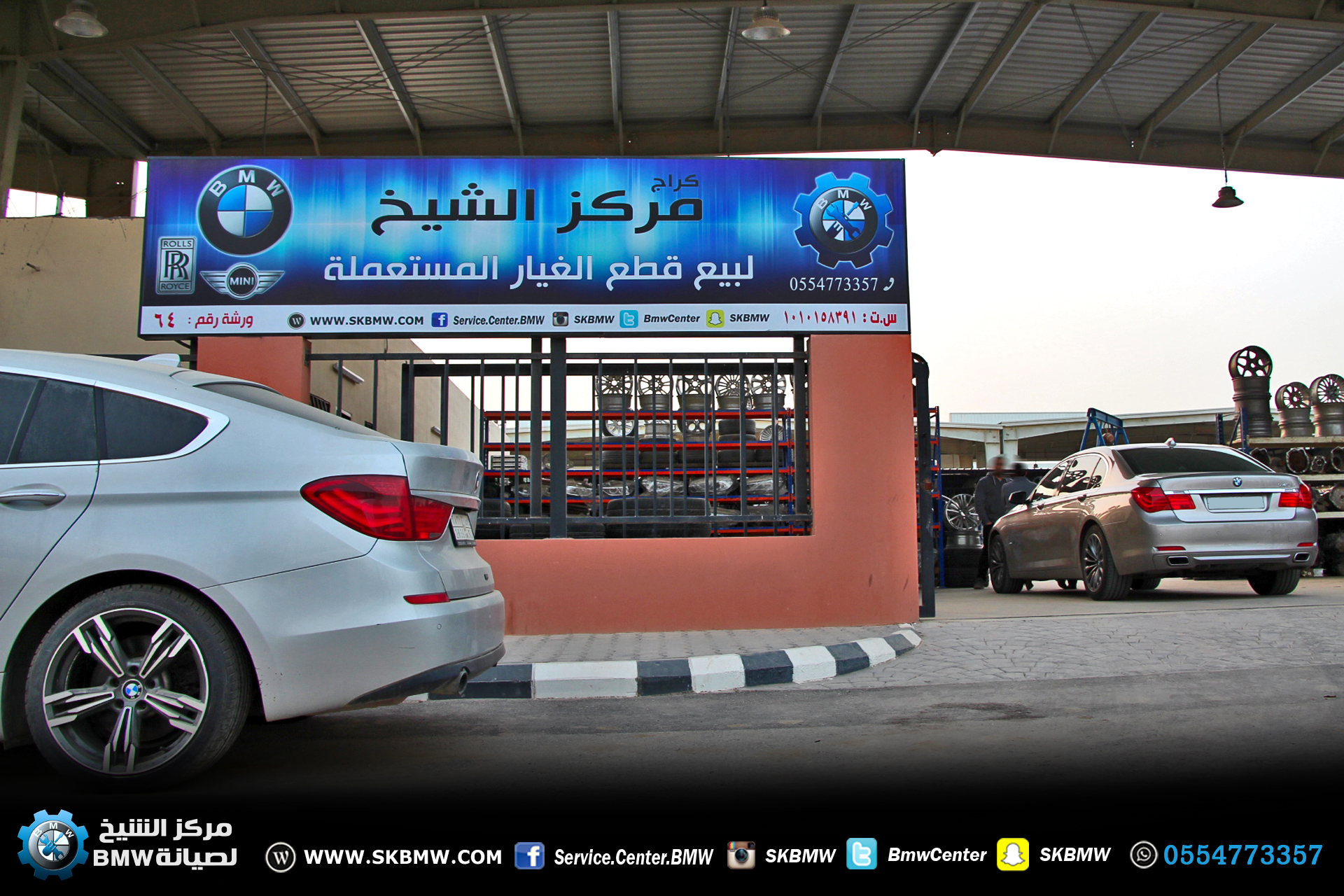 فرع مركز الشيخ الجديد