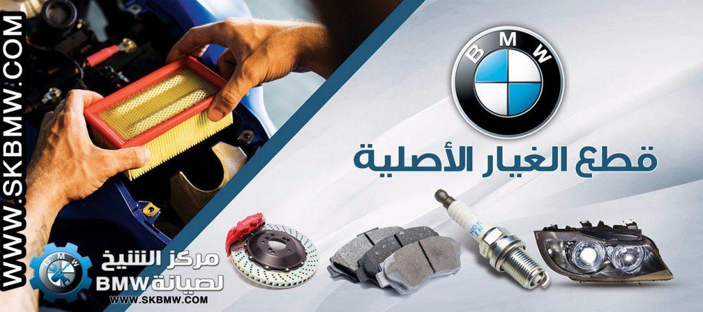 صيانة BMW