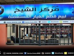 مركز الشيخ لبيع قطع الغيار المستعملة