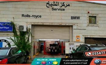 مركز الشيخ لصيانة بي ام دبليو