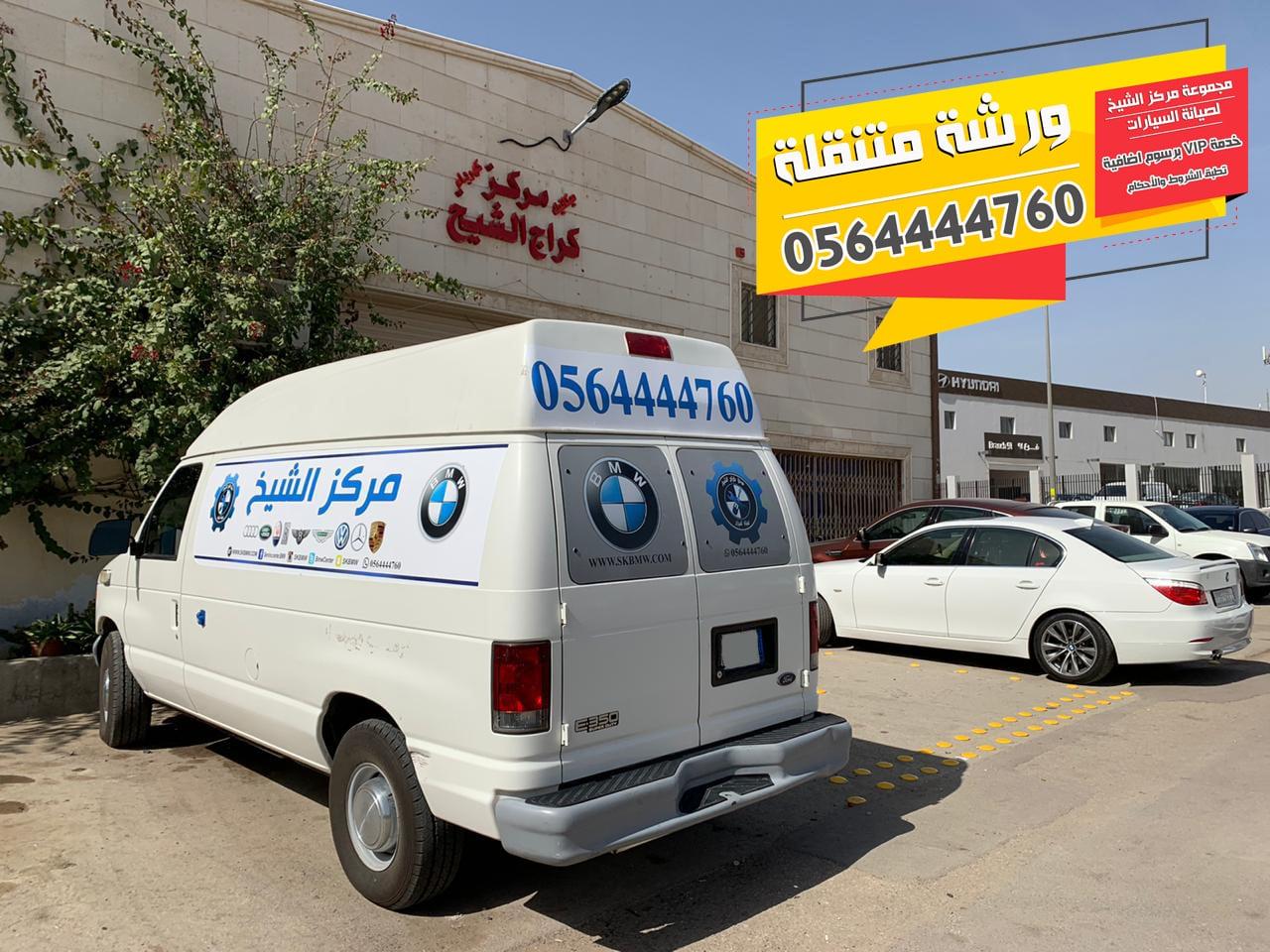 مركز الشيخ لصيانة السيارات