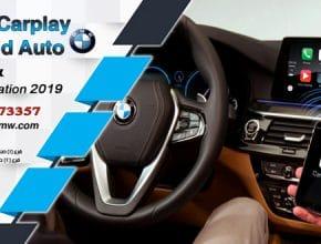 CARPLAY BMW في مركز الشيخ